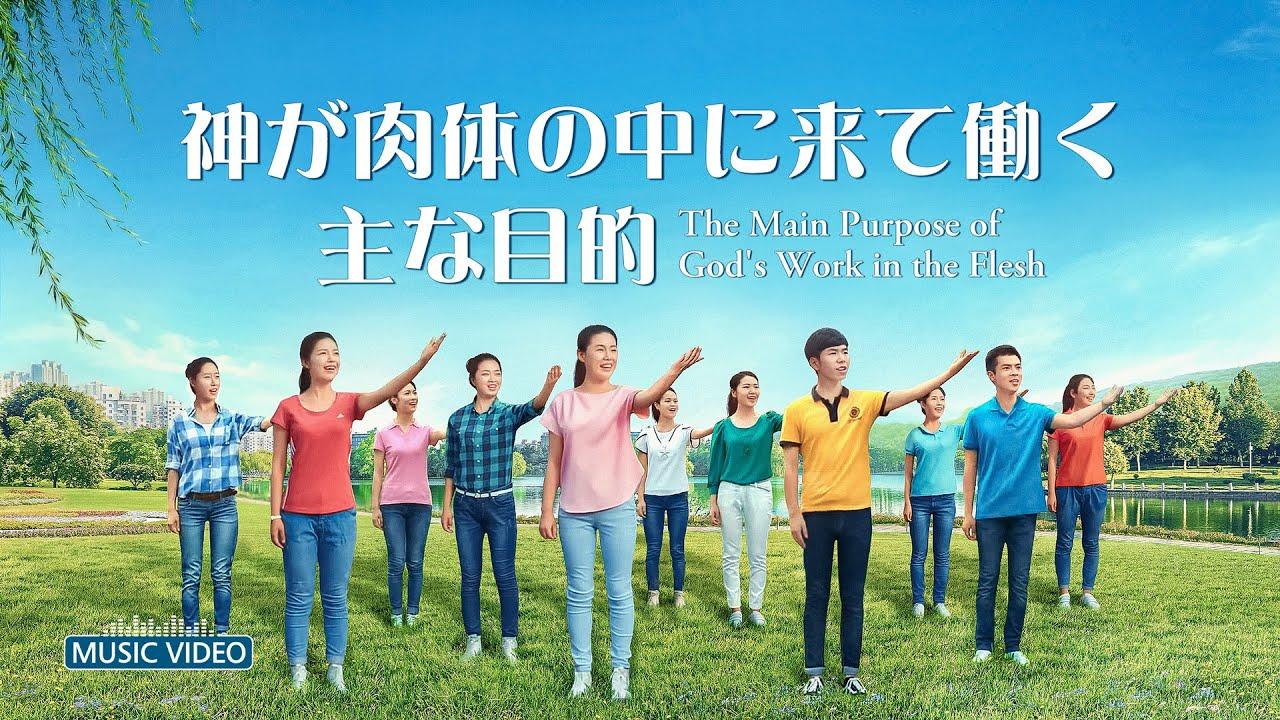 王国の賛美MV 「神が肉体の中に来て働く主な目的」