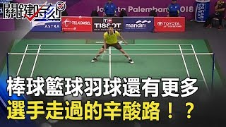棒球、籃球、羽球還有更多 台灣選手一步步走過的辛酸路!? 關鍵時刻 20180827-5 馬西屏 朱學恒 黃世聰