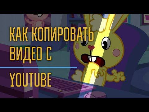 видео: Как использовать чужое видео не нарушая авторских прав или
