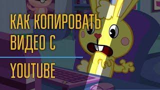 Как использовать чужое видео не нарушая авторских прав или