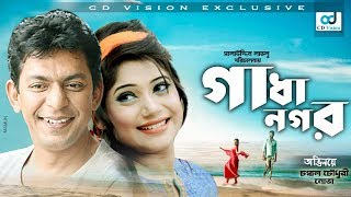 Ghadha Nagor | Most Popular Bangla Natok | Chanchal Chowdhury, Nova, Masum Aziz | CD Vision