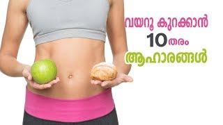കുടവയറും തടിയും കുറക്കാൻ ഈ 10 ആഹാരങ്ങൾ ശീലമാക്കുക|Top 10 Weight Loss Diet Food To Reduce Fat & B