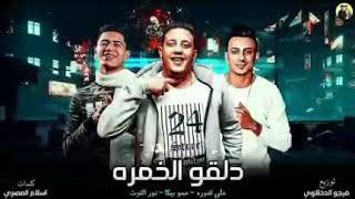 ( المهرجان الـ الكل مستنيه ) مهرجان دلقو الخمرة من عماهم //حمو بيكا //نور التوت //علي قدورة