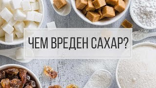 Документальный фильм о вреде сахара. Чем вреден сахар?