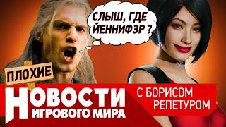 ПЛОХИЕ НОВОСТИ ремейк Diablo 2, новый Ведьмак, KOTOR 3, ремейк RE4, Ghost of Tsushima 2, Киберпанк