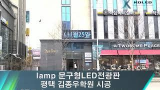 평택 김종우학원 lamp형 문구 LED 전광판 시공사례…