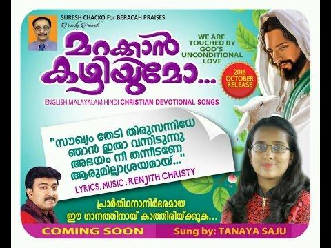 Soukyam Thedi..Latest Malayalam Devotional | Renjith Christy | Tanaya |Official Youtube