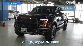 2019 포드 F150 3.5 랩터