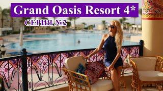 """ЕГИПЕТ 2019 Grand Oasis Resort 4*  """"НОВЫЙ"""" - ОБНОВЛЕННЫЙ ОТЕЛЬ"""