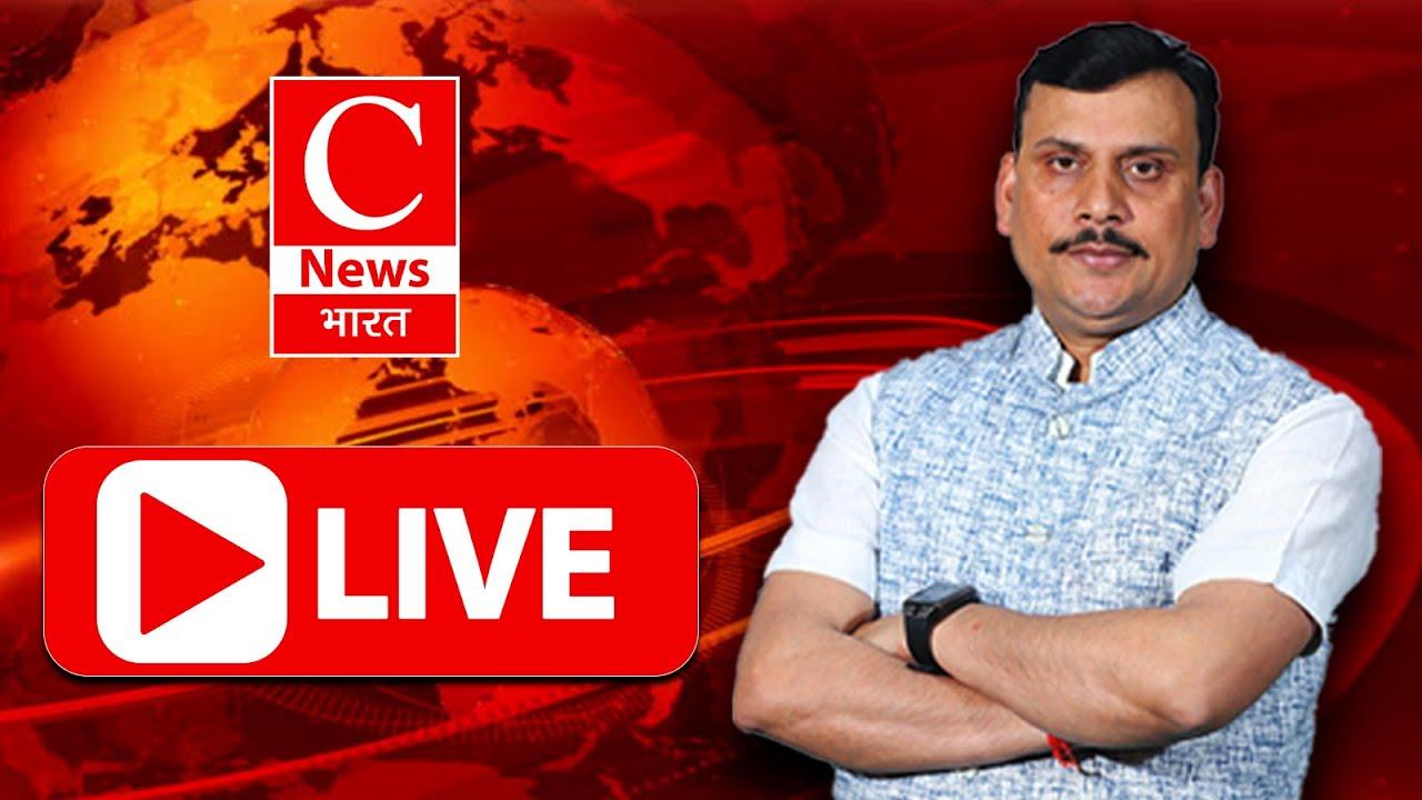 सी न्यूज़ भारत   देश-विदेश की सभी खबरें LIVE   LIVE News   LIVE Hindi News   CNEWS BHARAT