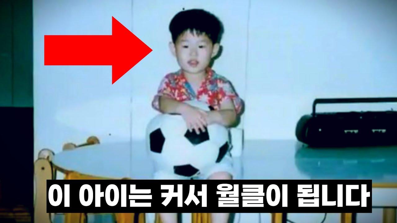 손흥민의 어린시절