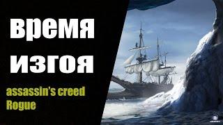 Время Изгоя - Assassins Creed : Rogue - Полярная часть океана