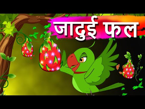 जादुई फल और तोता कहानी-Parrot and Magic Fruit Animated Hindi Moral Stories for kids-Kids Fairy tales