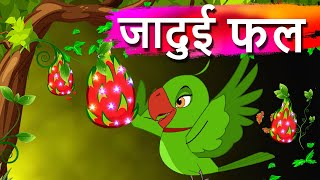 जादुई फल और तोता कहानी-Parrot and Magic Fruit Animated Hindi Moral Stories - Fairy tales in Hindi