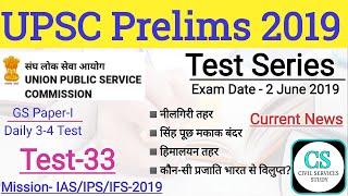 UPSC CS Prelims Test Series Test-33 | नीलगिरी तहर, हिमालयन तहर, कुरिंजी पुष्प, सिंह पूछ मकाक C. News