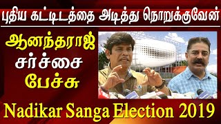 nadigar sangam election 2019
