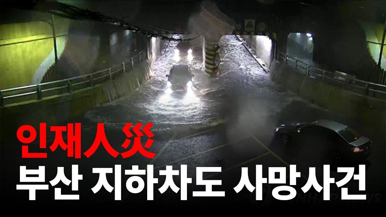 부산 지하차도 사망사건은 인재!