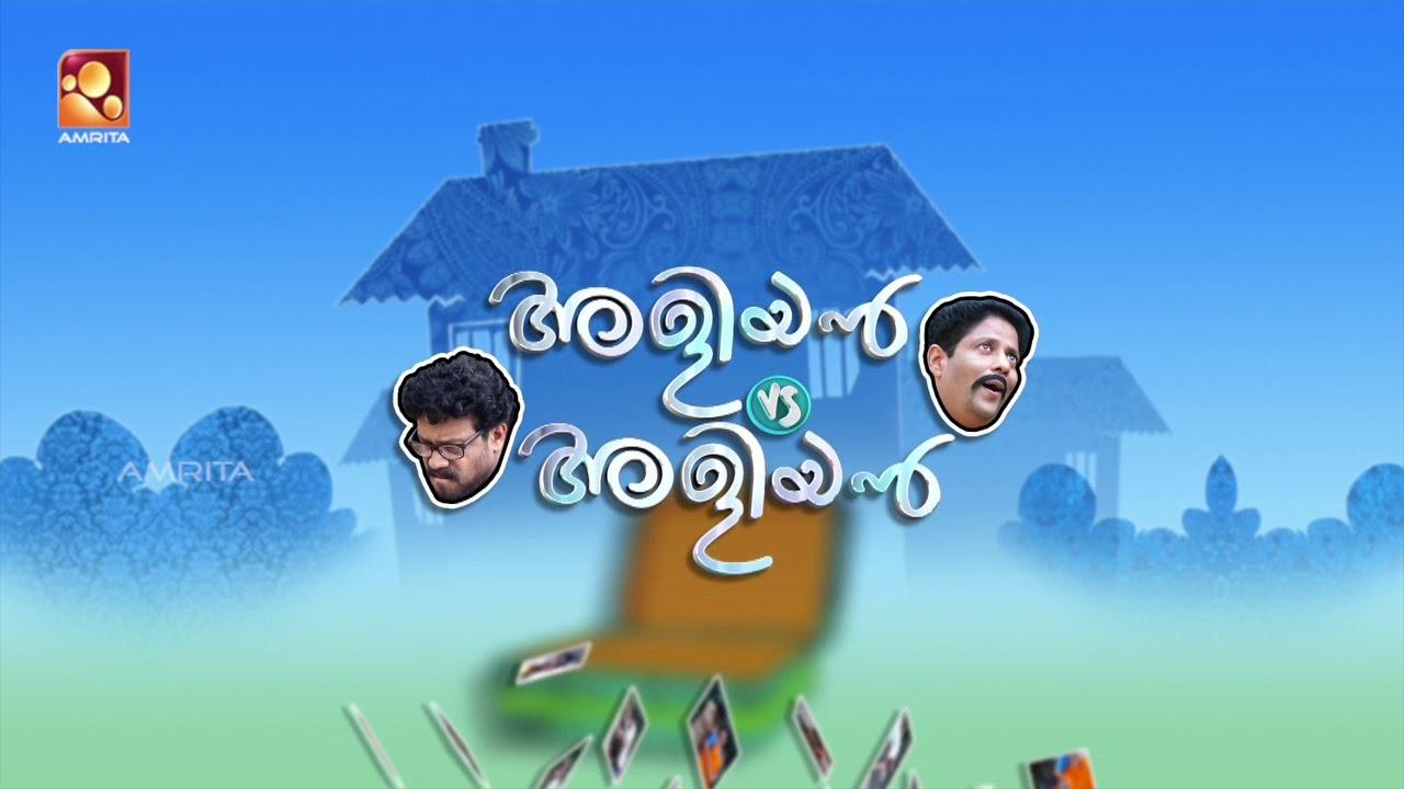 അളിയൻ  vs  അളിയൻ    Aliyan VS Aliyan   Comedy Serial by Amrita TV   Episode: 227   കൃത്യത