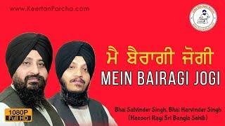 Mein Bairagi Jogi | Bhai Satvinder Singh | Bhai Harvinder Singh | Gurbani Kirtan | HD Video