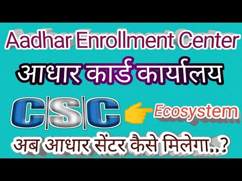 New Update 👉UIDAI How to open New Aadhar enrollment Center | What is aadhar ecosystem? 2019 |