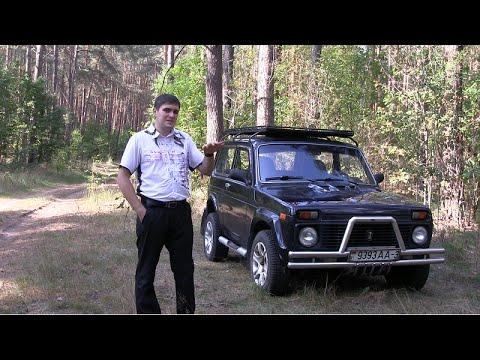 ВАЗ 21213 Нива (Lada 4x4) 1998 1.7i Тест драйв