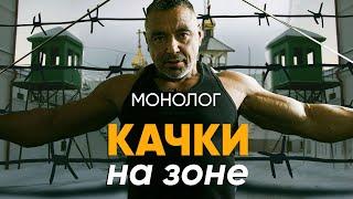 Выжил благодаря качалке Монолог заключённого бодибилдера