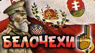 За разное. Чехословацкий корпус в России.