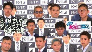 平成最後のビッグマッチ!K'FESTA.2のチケットはこちら⇩ http://k-1.sho...