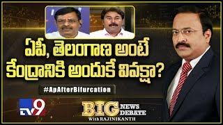 Big News Big Debate : ఏపీ, తెలంగాణ అంటే కేంద్రానికి అందుకే విపక్షా?