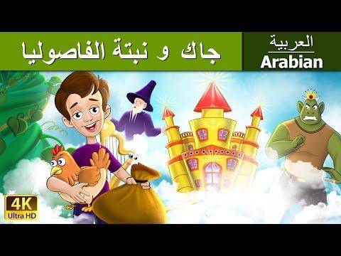 جاك و نبتة الفاصوليا | قصص اطفال | حكايات عربية