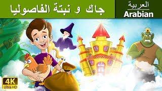 جاك و نبتة الفاصوليا   قصص اطفال   قصص عربية   قصص قبل النوم   حكايات اطفال   Arabian Fairy Tales