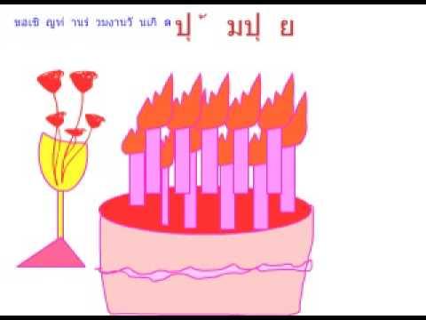 การ์ดเชิญวันเกิด