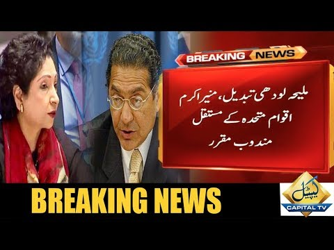Munir Akram to replace Maleeha Lodhi as Pakistan's envoy to United Nations | Capital TV