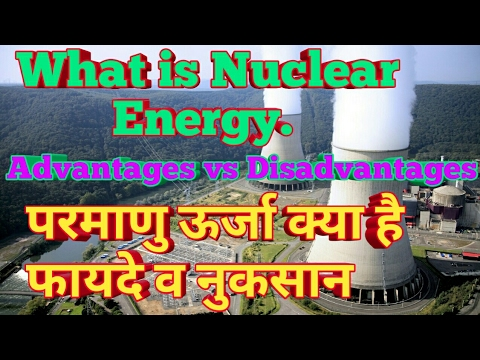 What is Nuclear Energy and Power. Advantages and Disadvantag