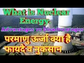 What is Nuclear Energy and Power. Advantages and Disadvantages. नाभिकिय ऊर्जा व परमाणु ऊर्जा क्या है