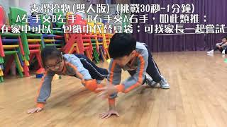 yottkpps的體能大挑戰 -- [02] 支撐拾物(雙人版)相片