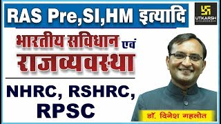 Download 7:20PM- NHRC, RSHRC, RPSC || For RAS Pre, SI, HM इत्यादि || By Dr. Dinesh Gehlot Mp3 and Videos