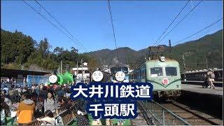 【大井川鉄道】千頭駅 多彩な列車が到着