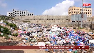 تعز.. تكدس النفايات بالتربة ينذر بكارثة بيئية