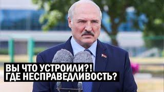 СРОЧНО! Заявление Лукашенко - ЗАКАНЧИВАЙТЕ! Повода в Беларуси нет НИКАКОГО - новости и политика