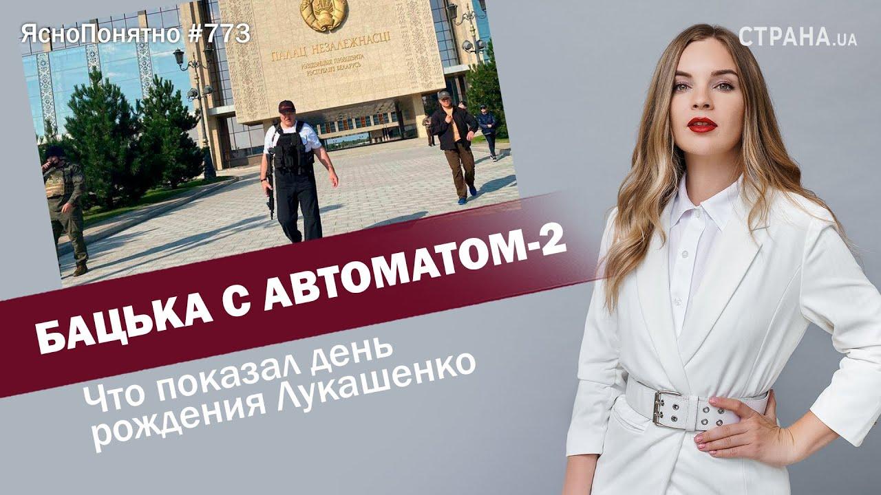 Посиневшие руки президента: подарки на день рождения Лукашенко