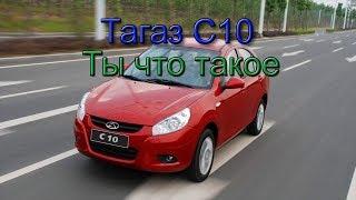 Тагаз С10 - как ремонтировать автомобиль когда нет электросхем