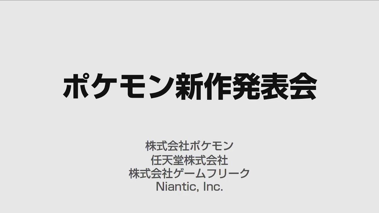 公式】ポケモン新作発表会 2018/5/30 - youtube
