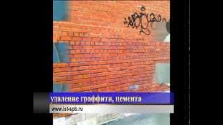 очистка кирпичной стенки от граффити, цемента(очистка граффити, удаление старой краски, мягкий бластинг, уборка после пожара спб, устранение запаха гари,..., 2012-04-23T18:02:19.000Z)