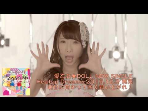 Heatup Dreamer Trailer/愛乙女★DOLL