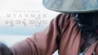 Golden Echoes - Myanmar