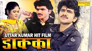 Dakka | डाक्का | uttar kumar, dhakad chhora | hindi full movies | sonotek