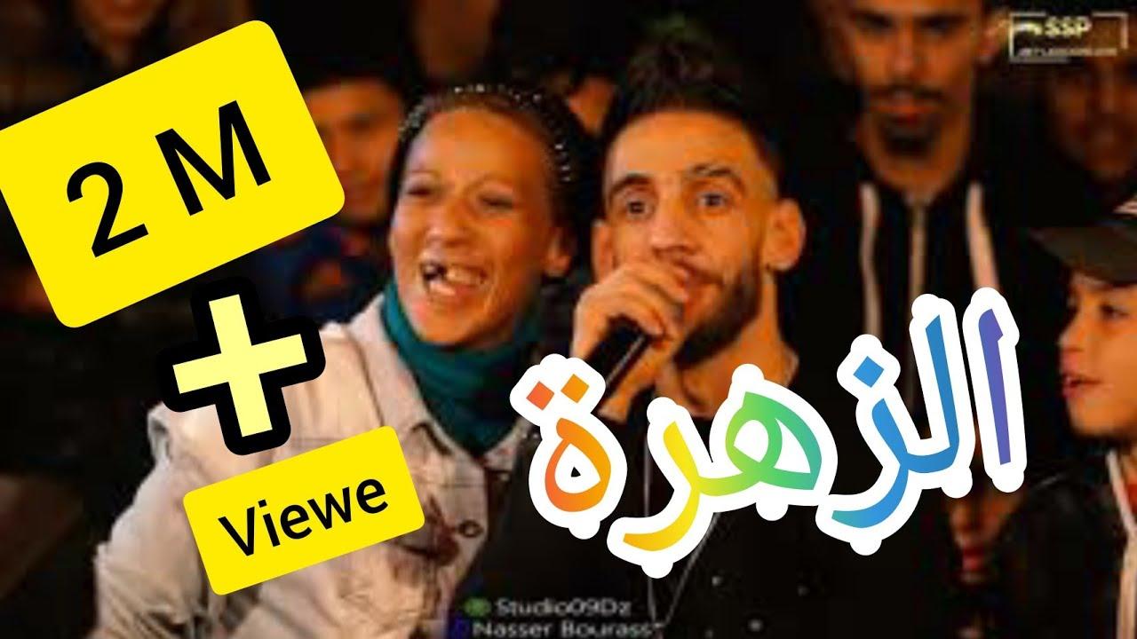 Download Zohra 1 - 1شاب عدولا 2020- زهرة