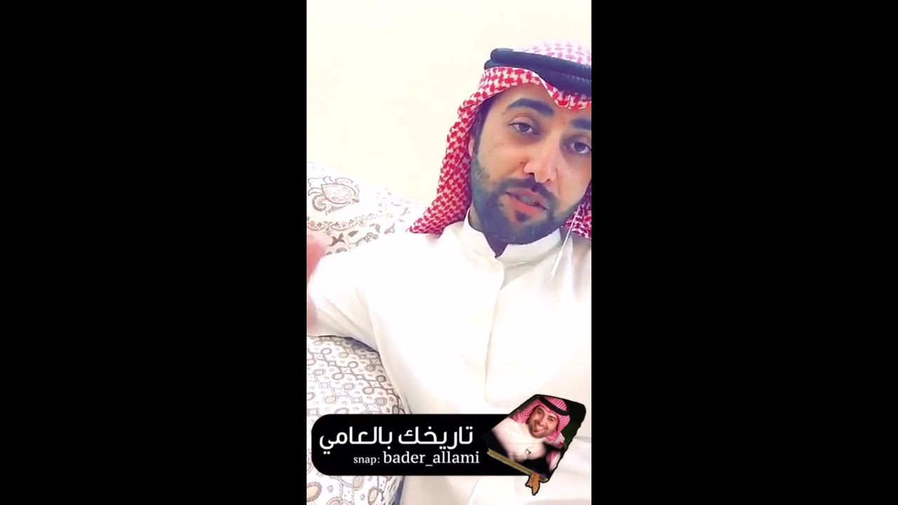 ترند السعودية سناب بدر اللامي Youtube