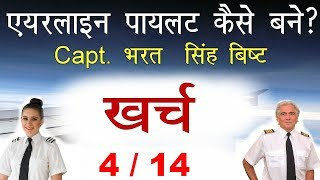 Costs-Airline-Commercial Pilot training guide in Hindi (part 4/14) एयरलाइन पायलट कैसे बने?